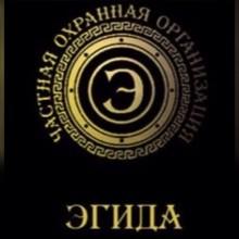 Охранное предприятие «Эгида»