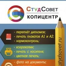 Многопрофильная компания Студсовет