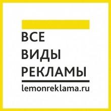 Lemon Reklama